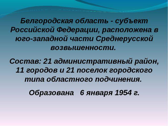 Белгородская область - субъект Российской Федерации, расположена в юго-западн...