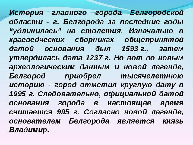 История главного города Белгородской области - г. Белгорода за последние годы...