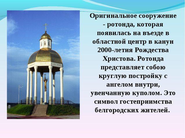 Оригинальное сооружение - ротонда, которая появилась на въезде в областной це...
