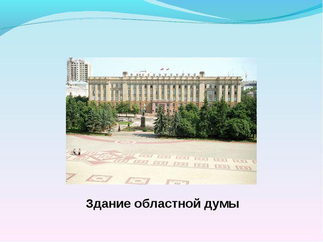 Здание областной думы Библиотека МОУ-СОШ № 7