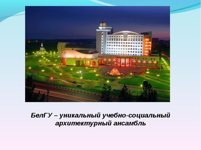 БелГУ – уникальный учебно-социальный архитектурный ансамбль Библиотека МОУ-СО...