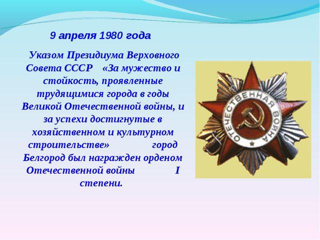 9 апреля 1980 года Указом Президиума Верховного Совета СССР «За мужество и ст...