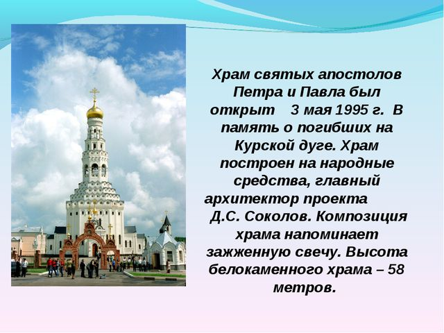 Храм святых апостолов Петра и Павла был открыт 3 мая 1995 г. В память о поги...