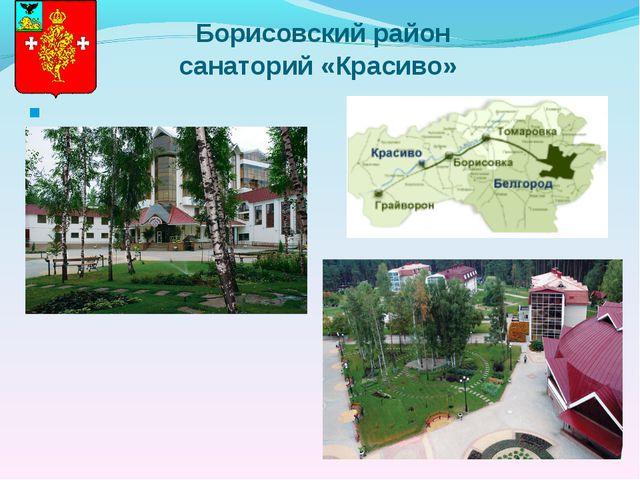 Борисовский район санаторий «Красиво» Библиотека МОУ-СОШ № 7