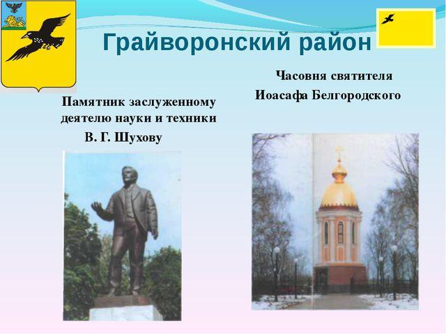 Грайворонский район Памятник заслуженному деятелю науки и техники В. Г. Шухо...