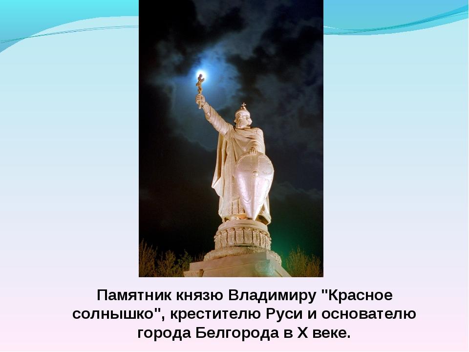 """Памятник князю Владимиру """"Красное солнышко"""", крестителю Руси и основателю гор..."""