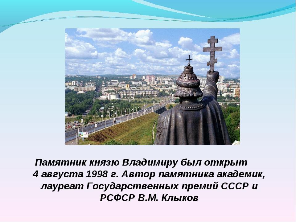 Памятник князю Владимиру был открыт 4 августа 1998 г. Автор памятника академи...