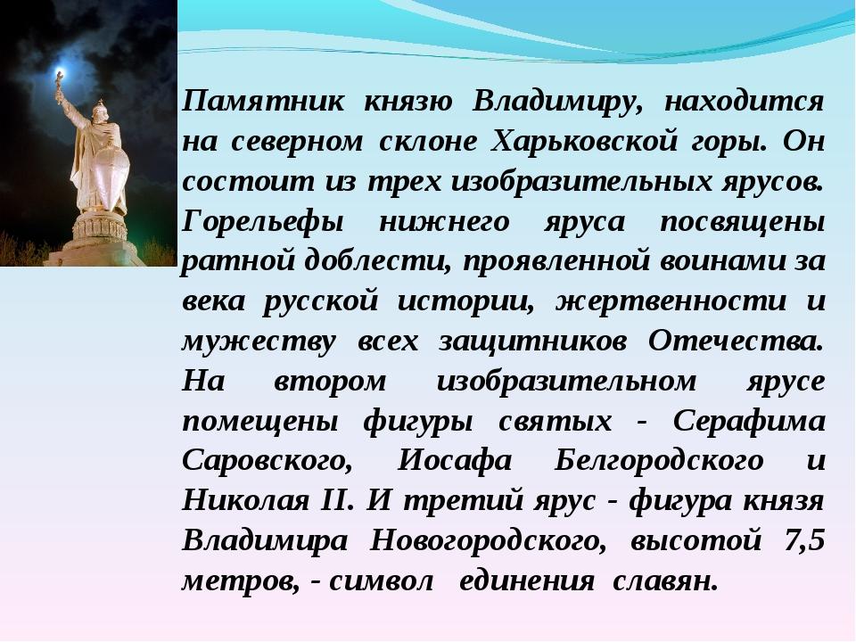 Памятник князю Владимиру, находится на северном склоне Харьковской горы. Он с...