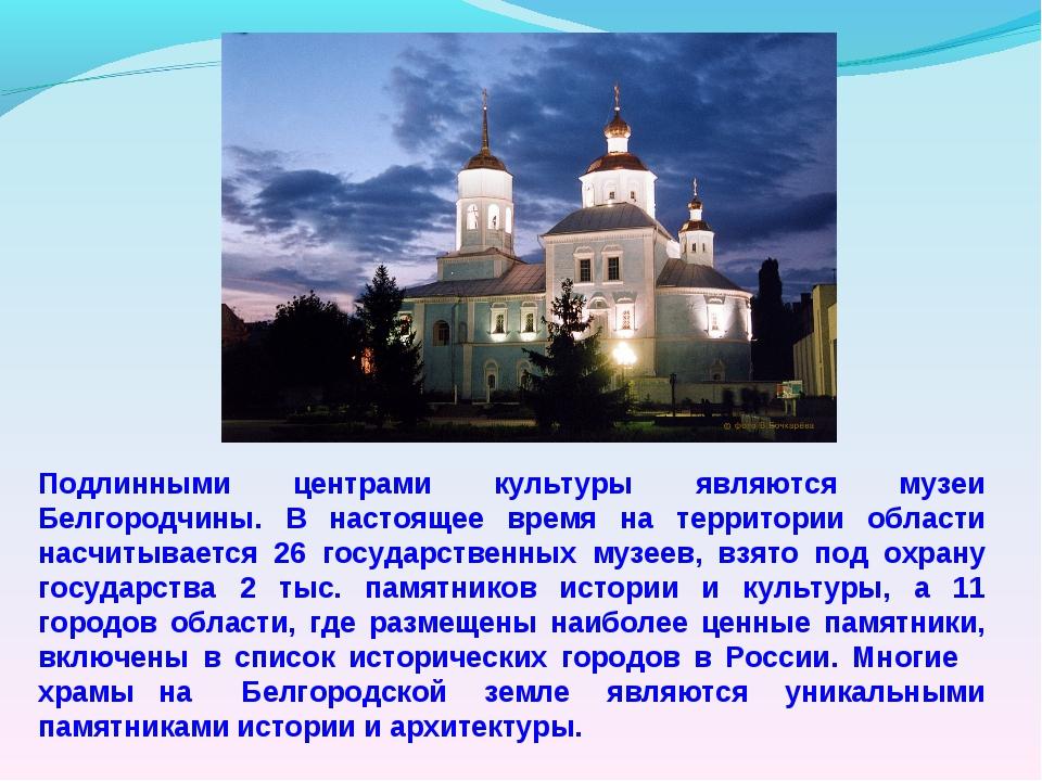 Подлинными центрами культуры являются музеи Белгородчины. В настоящее время н...