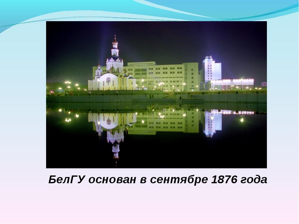 БелГУ основан в сентябре 1876 года Библиотека МОУ-СОШ № 7