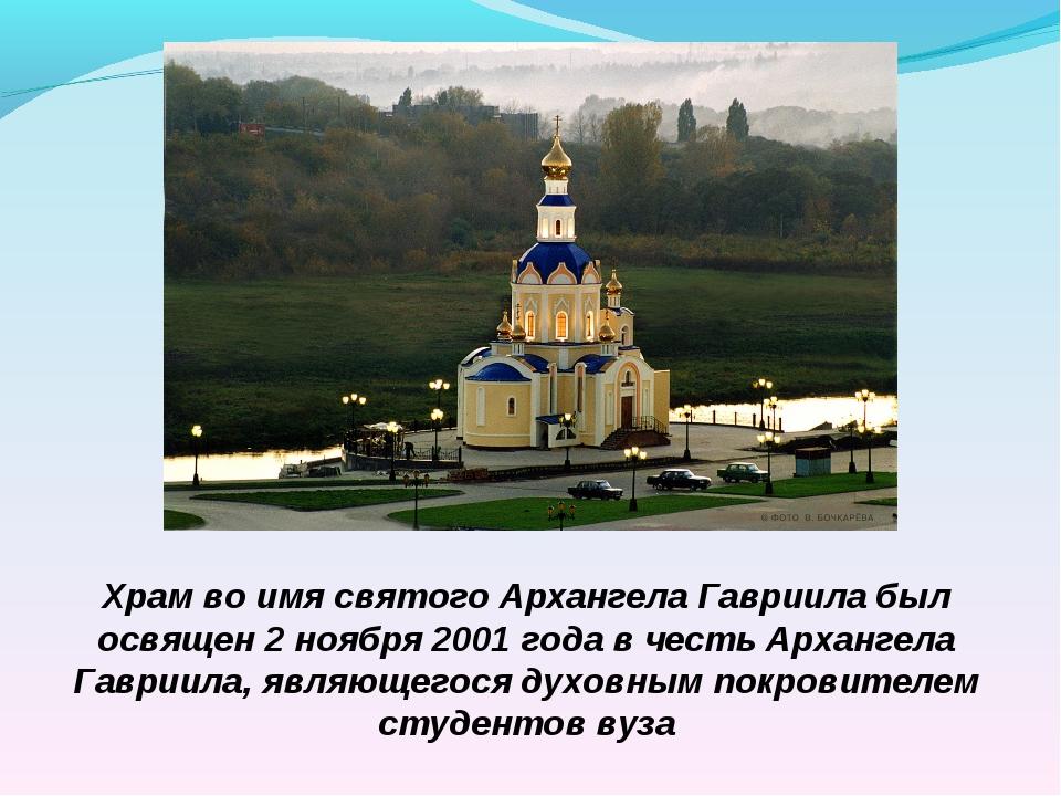 Храм во имя святого Архангела Гавриила был освящен 2 ноября 2001 года в честь...