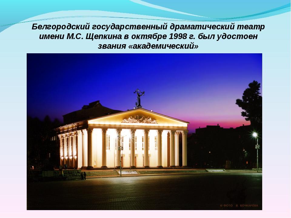 Белгородский государственный драматический театр имени М.С. Щепкина в октябре...