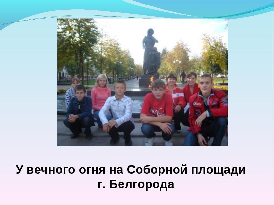 У вечного огня на Соборной площади г. Белгорода Библиотека МОУ-СОШ № 7