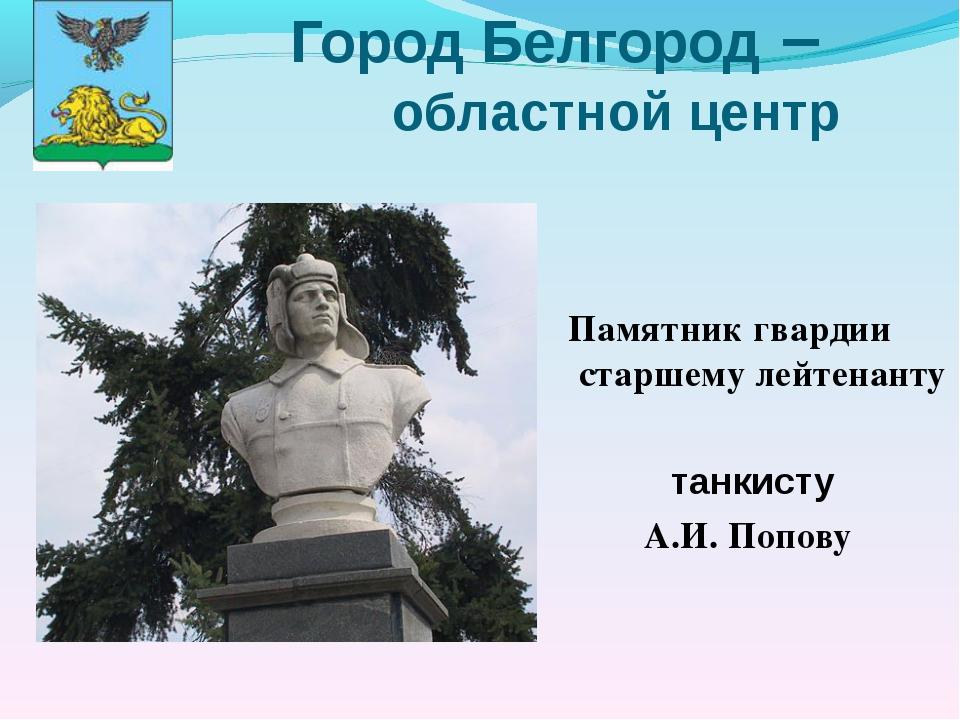 Город Белгород – областной центр Памятник гвардии старшему лейтенанту танкис...