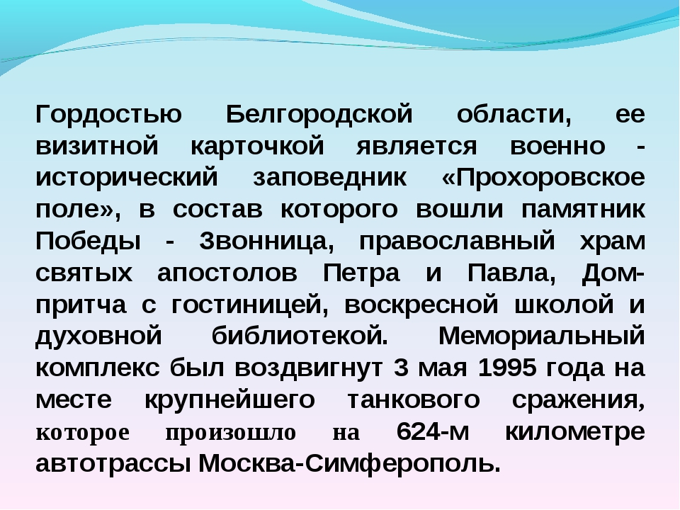 Гордостью Белгородской области, ее визитной карточкой является военно - истор...