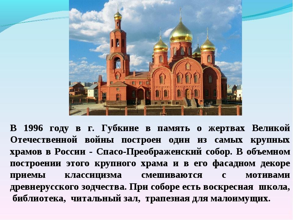 В 1996 году в г. Губкине в память о жертвах Великой Отечественной войны постр...