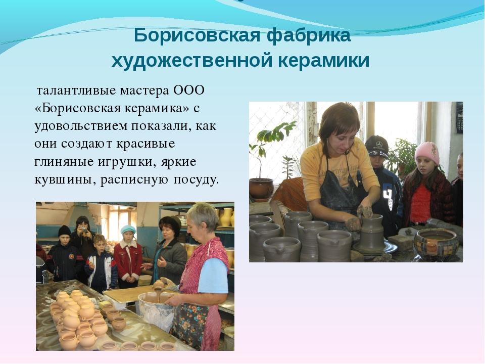 Борисовская фабрика художественной керамики талантливые мастера ООО «Борисов...