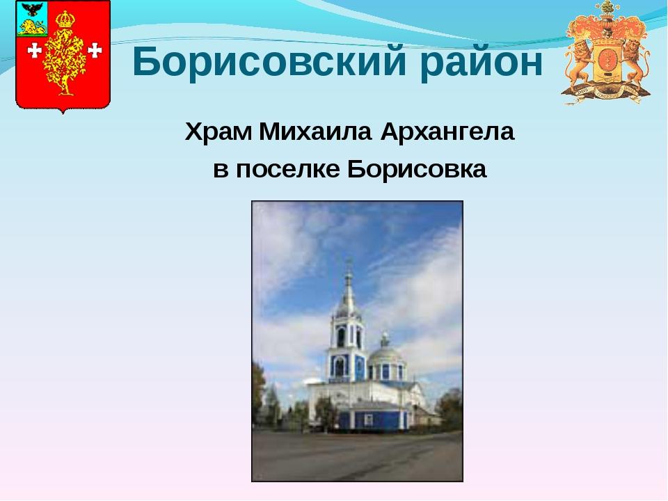 Борисовский район Храм Михаила Архангела в поселке Борисовка Библиотека МОУ-...