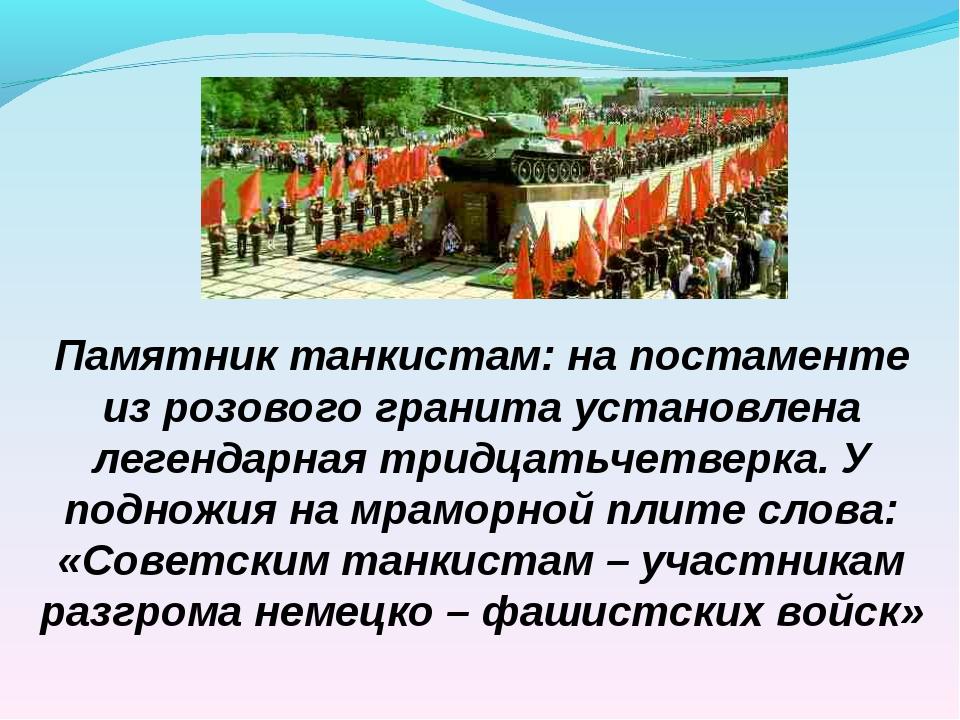 Памятник танкистам: на постаменте из розового гранита установлена легендарна...