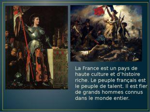 La France est un pays de haute culture et d'histoire riche. Le peuple françai