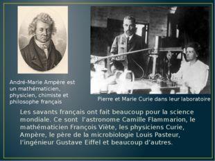 Les savants français ont fait beaucoup pour la science mondiale. Ce sont l'as