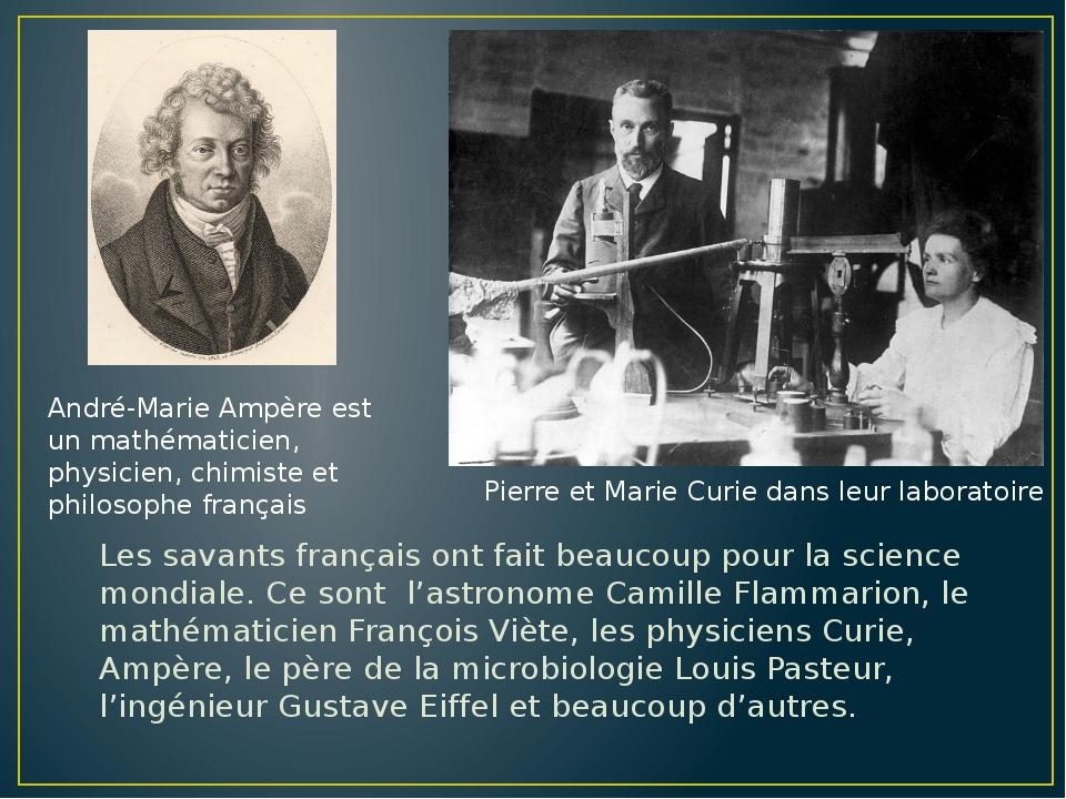 Les savants français ont fait beaucoup pour la science mondiale. Ce sont l'as...