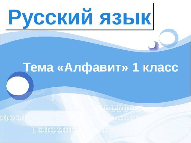 Русский язык Тема «Алфавит» 1 класс