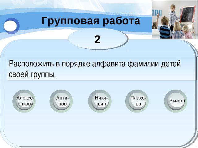 Групповая работа Алексе- енкова Анти- пов Ники- шин Плахо- ва Рыжов