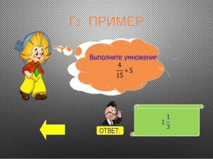 Ж3 Единицы измерения Какую часть суток спит человек, если известно, что он сп