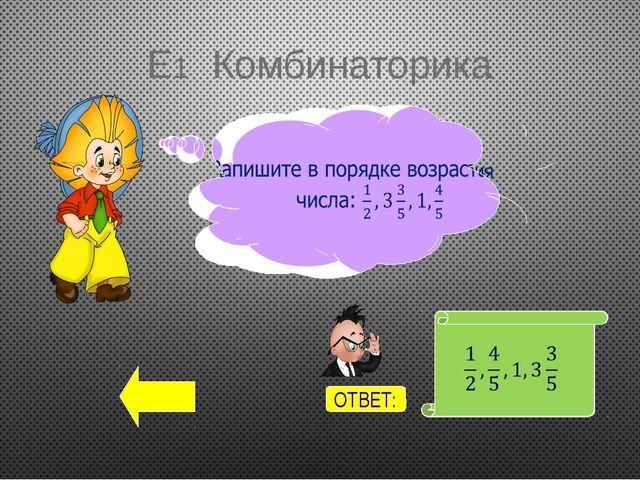 Г3 Единицы измерения Выразите в часах: 14 минут ОТВЕТ: