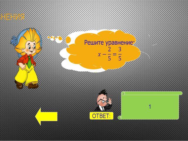 Ж7 Единицы измерения Выразите в дециметрах: 32 см ОТВЕТ: