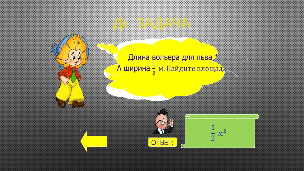 А5 Единицы измерения 50 см ОТВЕТ: