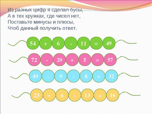 Из разных цифр я сделал бусы, А в тех кружках, где чисел нет, Поставьте мину...
