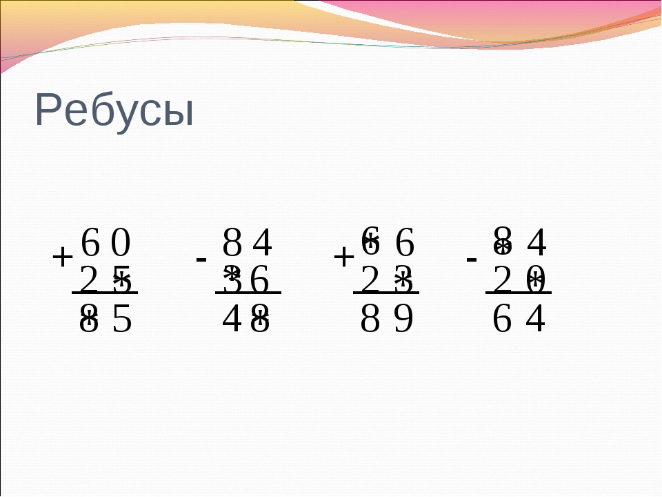 Ребусы 6 0 8 4 6 4 2 * + 5 * 5 8 4 * - 3 * 6 8 2 * + 3 * 9 6 8 2 * - 0 * 4 8 6
