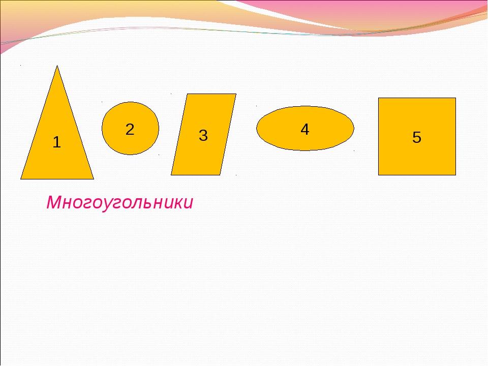 1 2 3 4 5 Многоугольники