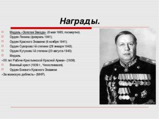 Награды. Медаль «Золотая Звезда»(6 мая 1965; посмертно). Орден Ленина (февра