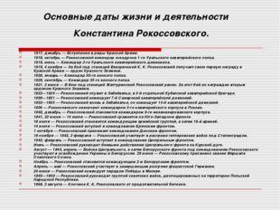Основные даты жизни и деятельности Константина Рокоссовского. 1917, декабрь—