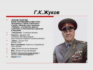 Г.К.Жуков ЖУКОВ ГЕОРГИЙ КОНСТАНТИНОВИЧ (1896-1974) - Четырежды Герой Советско