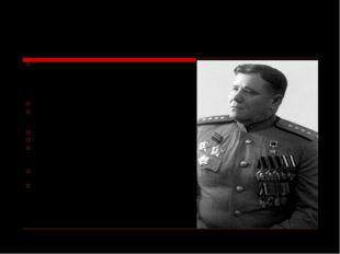 А.И.Ерёменко. Андре́й Ива́нович Ерёменко— советский полководец, участникВел