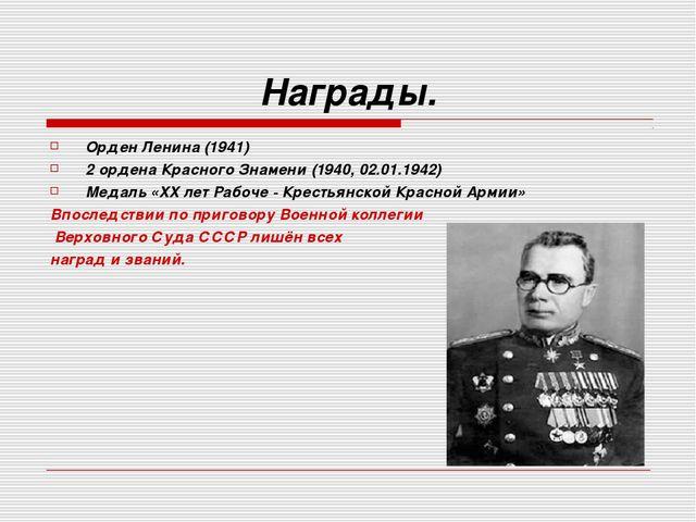 Награды. Орден Ленина(1941) 2ордена Красного Знамени(1940, 02.01.1942) Мед...