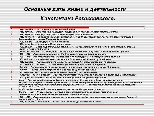 Основные даты жизни и деятельности Константина Рокоссовского. 1917, декабрь—...