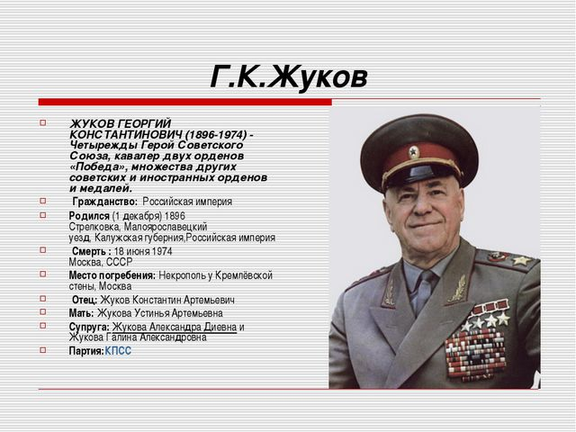 Г.К.Жуков ЖУКОВ ГЕОРГИЙ КОНСТАНТИНОВИЧ (1896-1974) - Четырежды Герой Советско...
