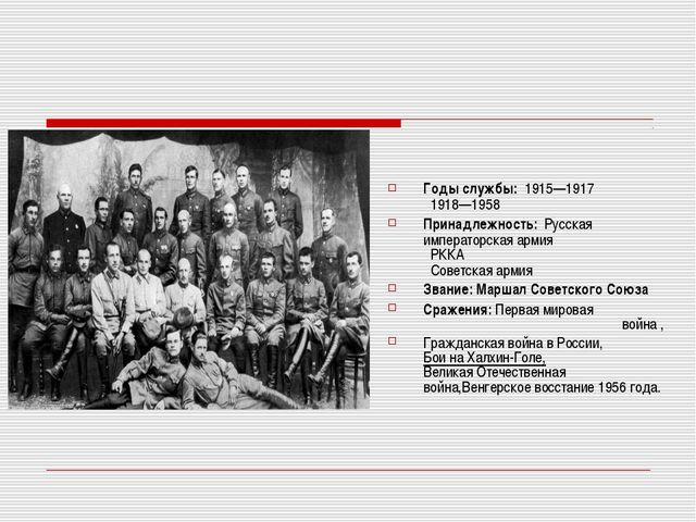 Годы службы: 1915—1917 1918—1958 Принадлежность: Русская императорская арм...