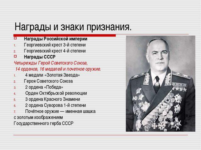 Награды и знаки признания. Награды Российской империи Георгиевский крест3-й...