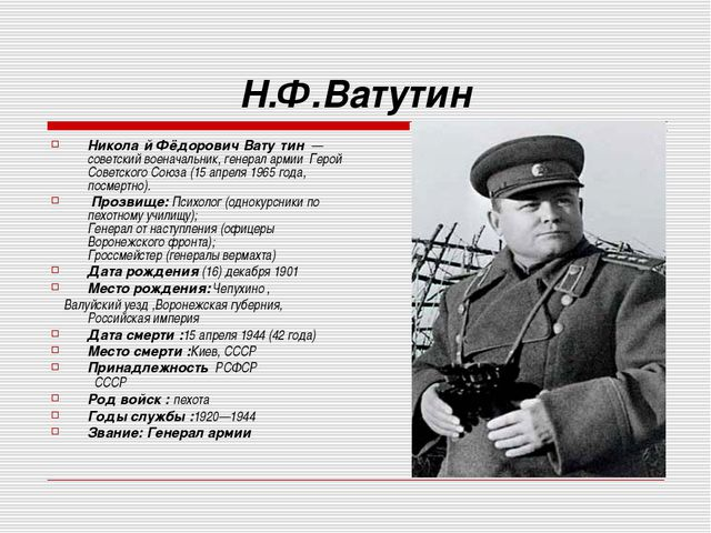 Н.Ф.Ватутин Никола́й Фёдорович Вату́тин— советский военачальник,генерал ар...