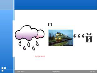 """"""" '''й Стр. * 20.01.2006 Презентация"""
