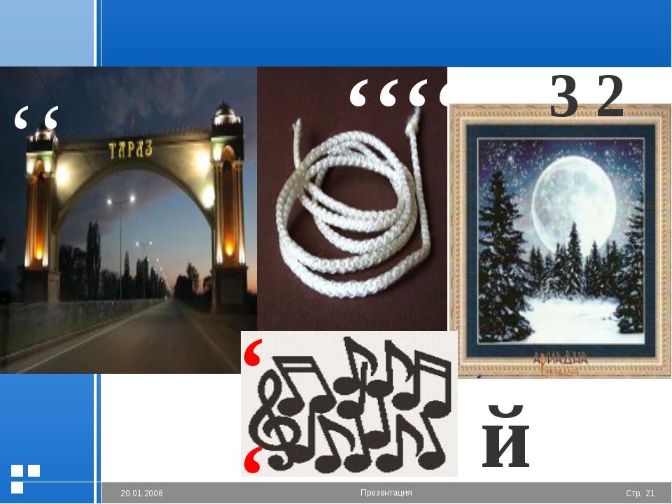 '' '''' 3 2 й '' Стр. * 20.01.2006 Презентация