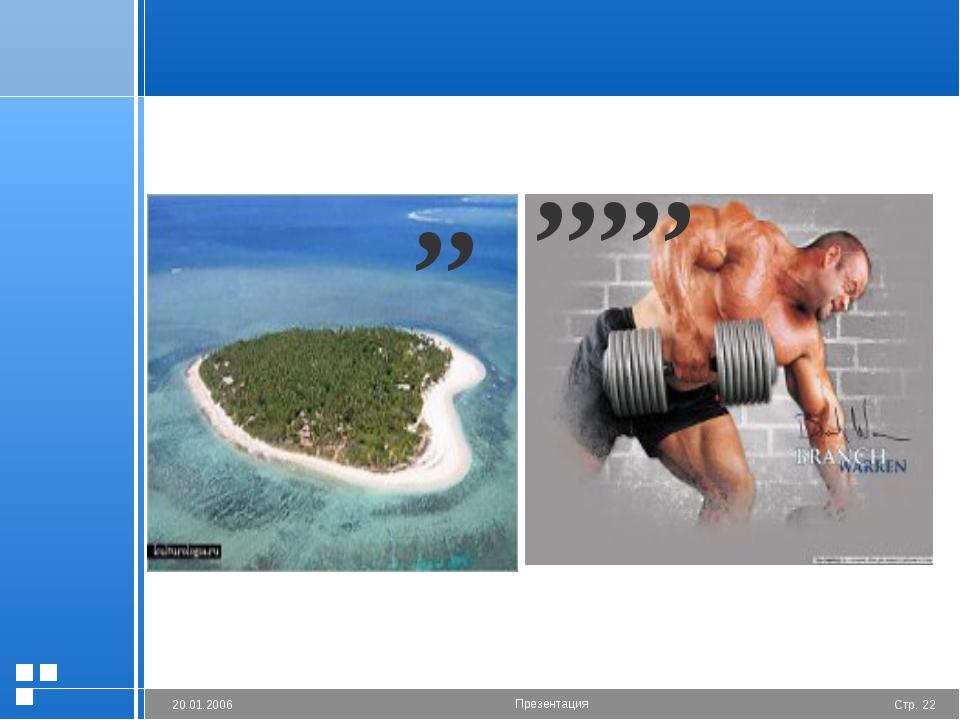 ,, ,,,,, Стр. * 20.01.2006 Презентация