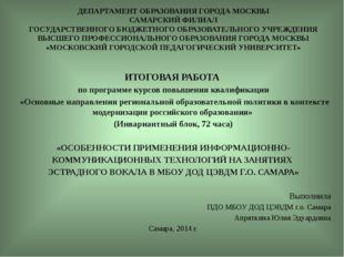 ДЕПАРТАМЕНТ ОБРАЗОВАНИЯ ГОРОДА МОСКВЫ САМАРСКИЙ ФИЛИАЛ ГОСУДАРСТВЕННОГО БЮДЖ