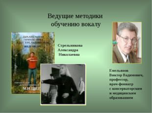 Ведущие методики обучению вокалу Емельянов Виктор Вадимович, профессор, врач-